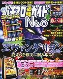 パチスロ必勝ガイド NEO (ネオ) 2011年 06月号 [雑誌]