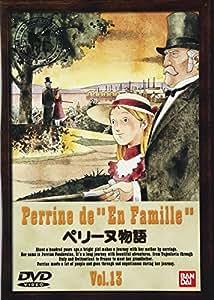 ペリーヌ物語(13) [DVD]