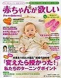 赤ちゃんが欲しい 2014秋 ―【スペシャル付録】冷えとりルームシューズ (主婦の友生活シリーズ)