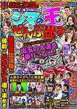 ぱちんこオリ術メガMIX シマの玉ぜんぶ出す (<DVD>)