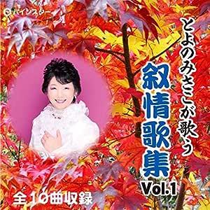 とよのみさこが歌う叙情歌集Vol.1