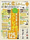 【お得技シリーズ142】カラダが柔らかくなるお得技ベストセレクション (晋遊舎ムック)