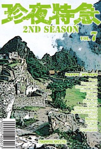 珍夜特急 2nd season 7―ペルー・ボリビア―の詳細を見る