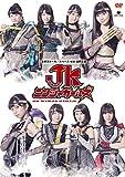 舞台「JKニンジャガールズ」 [DVD]