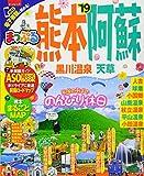 まっぷる 熊本・阿蘇 黒川温泉・天草'19 (マップルマガジン 九州 5)