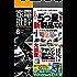 家電批評 2016年 8月号 [雑誌]