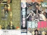 死霊の盆踊り [VHS]