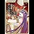 碧いホルスの瞳 -男装の女王の物語- 3 (HARTA COMIX)