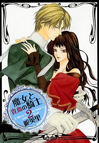 魔女と貴血の騎士(2) (冬水社・いち*ラキコミックス)の詳細を見る