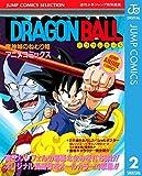 ドラゴンボール アニメコミックス 2 魔神城のねむり姫 (ジャンプコミックスDIGITAL)