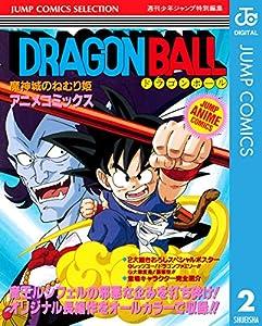 ドラゴンボール アニメコミックス 2巻 表紙画像