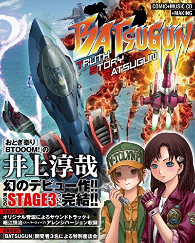 BATSUGUN-TRUTH STORY BATSUGUN-: COMIC+MUSIC CD+MAKING