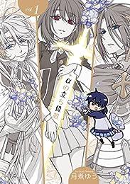 +αの立ち位置: 1【電子オリジナル特典付】 (ZERO-SUMコミックス)