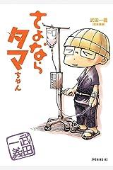 さよならタマちゃん (イブニングコミックス) Kindle版