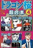 ドラゴン桜 超合本版(4) (モーニングコミックス)