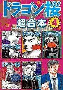 ドラゴン桜 超合本版 4巻 表紙画像