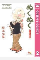 ぬくぬく 2 うたた寝編 (クイーンズコミックスDIGITAL) Kindle版