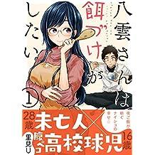 八雲さんは餌づけがしたい。 1巻 (デジタル版ヤングガンガンコミックス)