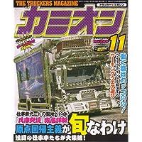 カミオン 2007年 11月号 [雑誌]