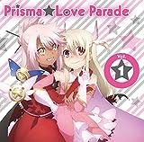 TVアニメ Fate/kaleid liner プリズマ☆イリヤ2wei!キャラクターソング Prisma☆Love Parade vol.1