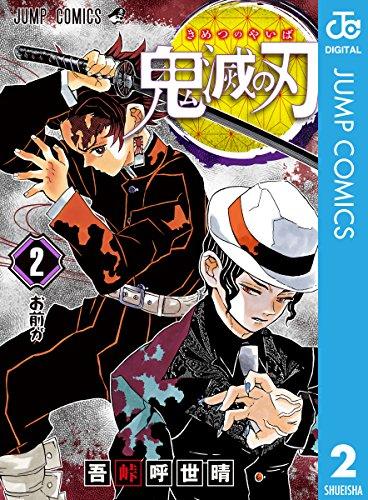 鬼滅の刃 2 (ジャンプコミックスDIGITAL)