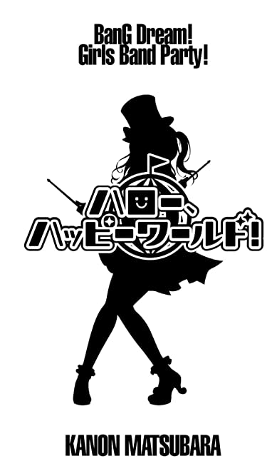 2020年冬アニメ - ガルパ 松原花音 ハロー、ハッピーワールド!