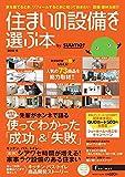 住まいの設備を選ぶ本 by suumo 2015冬 (リクルートムック)