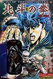 北斗の拳 1―Full color (ライジンコミックス マスター・エディション)