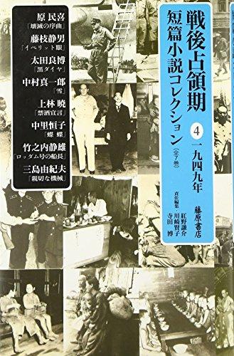 戦後占領期短篇小説コレクション 4 1949年 (4)の詳細を見る