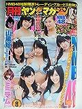 月刊ヤングマガジン 2011年 8/2増刊号 [雑誌]
