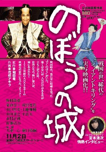 のぼうの城 公式映画コミック (My First Big)