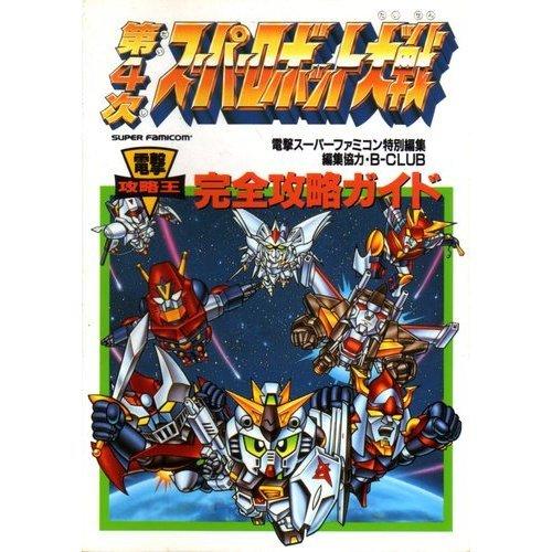第4次スーパーロボット大戦 完全攻略ガイド (電撃攻略王)