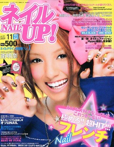 ネイル UP (アップ) ! 2009年 11月号 [雑誌]