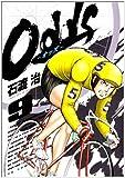 Odds 9 (ヤングサンデーコミックス)