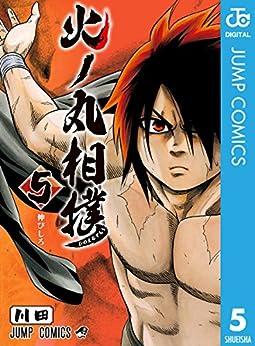 [川田]の火ノ丸相撲 5 (ジャンプコミックスDIGITAL)