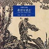中国の古典唐詩を読む [新潮CD] (新潮CD 中国の古典)