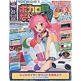 隔週刊 ボカロPになりたい! 23号 (DVD-ROM付) [分冊百科]