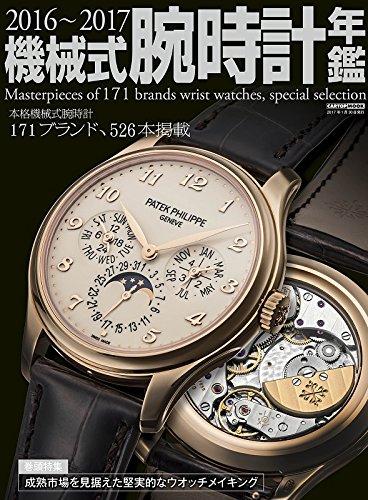 2016~2017 機械式腕時計年鑑 (CARTOPMOOK)の詳細を見る