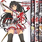 アカメが斬る!零 コミック 1-4巻セット (ビッグガンガンコミックス)