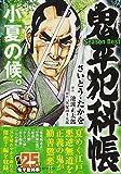 鬼平犯科帳Season Best小夏の候。 (SPコミックス SPポケットワイド)