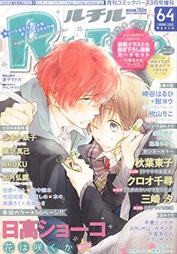 ルチル vol.64 2015年 03 月号 [雑誌]: コミックバーズ 増刊