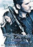 デッドフォール 極寒地帯[DVD]