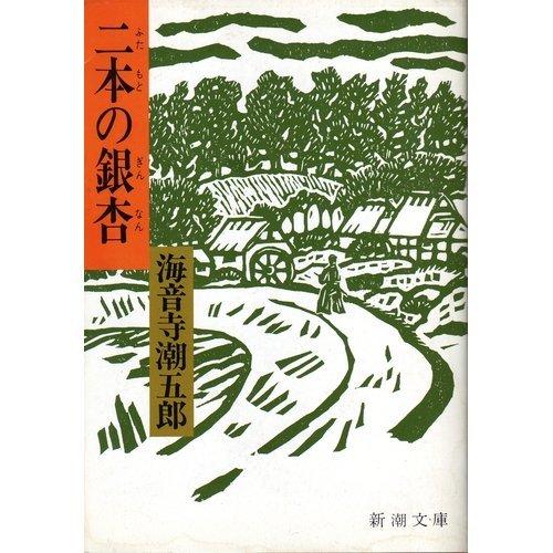 二本の銀杏 (新潮文庫 か 6-8)