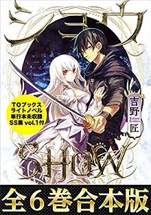 未収録SS集vol.1付 ショウ【合本版1-6巻】