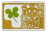 本物四葉のクローバー 《商売繁盛・招き猫切り絵入り》 カードサイズ リッチ&ゴージャスなゴールド(黄金)バージョン 昔ながらの縁起物 お財布に入れる幸運の御守 プリザーブドリーフ プリザーブドフラワー
