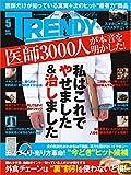 日経トレンディ 2016年 5月号 [雑誌]