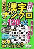 絶品!!漢字ナンクロ120+2 (Gakken Mook 学研パズル)