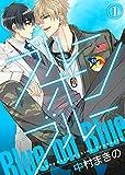 【特典付き】ブルー・オン・ブルー(1) (シガリロ)
