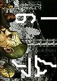 アイアムアヒーロー(6) (ビッグコミックス)