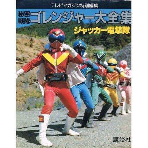 秘密戦隊ゴレンジャー大全集―ジャッカー電撃隊